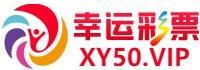幸运彩票XY50
