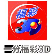 一分福彩3D