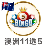 澳洲11选5