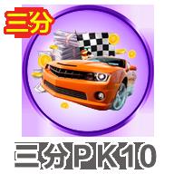 三分PK10
