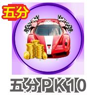 五分PK10