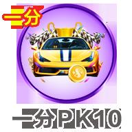 一分PK10