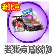 老北京PK10