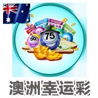 澳洲幸运彩