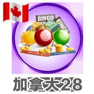 加拿大28