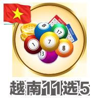 越南11选5