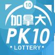加拿大PK10
